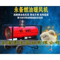 永备间燃移动燃油热风机 工业暖风机取暖器DH25PV