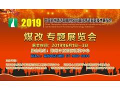 2019中国郑州国际清洁取暖热泵空调及舒适家居展览会