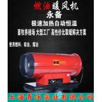 永备大风量燃油热风机 大型养殖育雏柴油取暖器