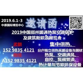 2019中国郑州暖通展