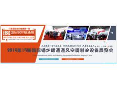 2019北京供热暖通展供暖及热泵制冷设备展览会