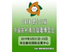 2019第十三届中国农村清洁取暖博览会 2019中国农村清洁取暖高峰论坛