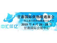 2019年4月甘肃供热展、暖通展会——甘肃供热与暖通技术装备展览会