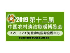 2019第十三届中国农村清洁取暖博览会暨生物质清洁供热峰会