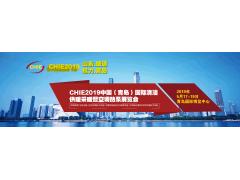 旗舰盛会——2019山东最大国际供热/暖通展览会