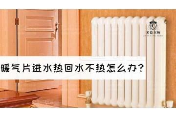 暖气片进水热回水不热怎么办?