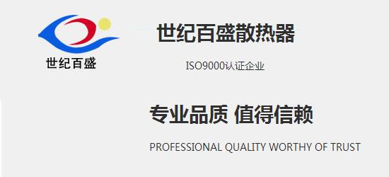 世纪百盛散热器_北京世纪百晟暖通科技有限公司