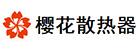 樱花暖气片_北京水暖暖气片_山东暖气片供应