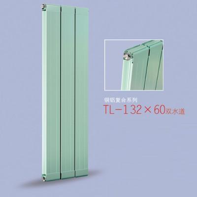 天津铜铝复合132X60散热器 厂家直销 价格实惠