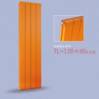 家用工程批发 鑫瑞阳铜铝复合120x60散热器