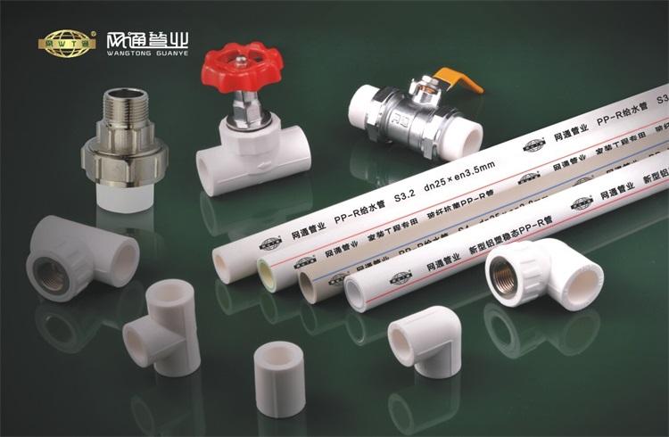 种类齐全的地暖管厂家-网通管业 PPR管批发价格