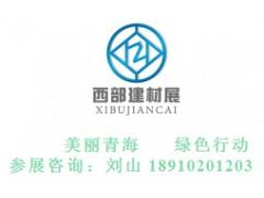 2019中国(青海)暖通及建筑产业博览会!