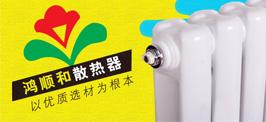 开发生产轻型散热器产品的专业企业