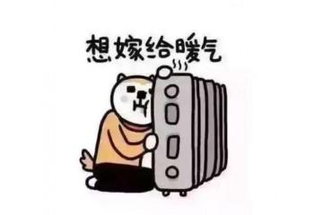 """预防""""暖气病""""不用嫁给暖气"""