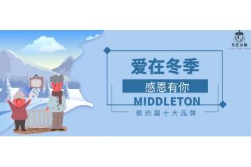 爱在冬季,感恩米德尔顿,已是最美的恩泽