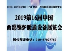 2019第16届IBE中国·西部锅炉暖通展