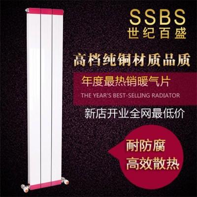 北京世纪百盛铜铝复合双水道114X60厂家暖气片直销包邮