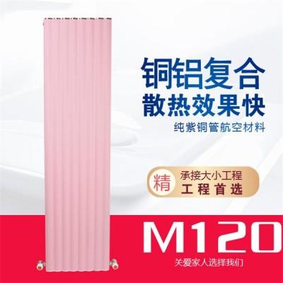 山东世纪百盛生产铜铝复合M120暖气片厂家正品质量保证