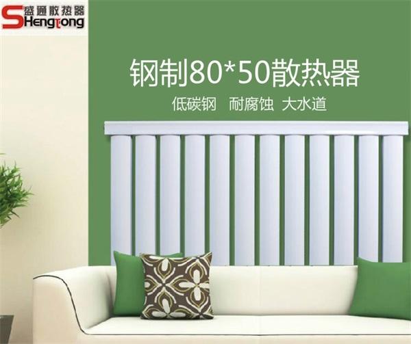 盛通钢制暖气片使用寿命 家用暖气片