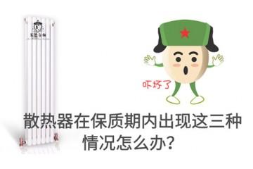 散热器在保质期内出现这三种情况怎么办?