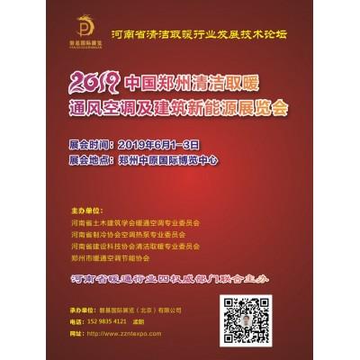 河南省清洁取暖行业发展技术论坛