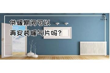 供暖期间可以再安装暖气片吗