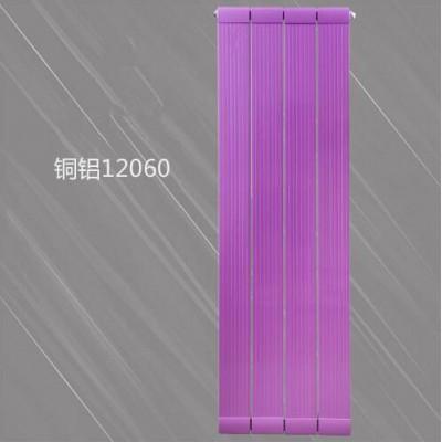 鑫众益散热器厂家批发铜铝120x60散热器