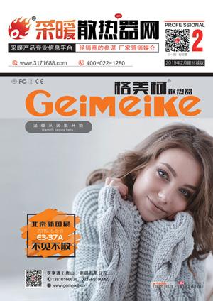 采暖散热器网2019年02月建材城版A线下DM电子杂志