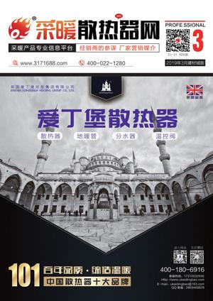 采暖散热器网2019年03月建材城版B线下DM电子杂志