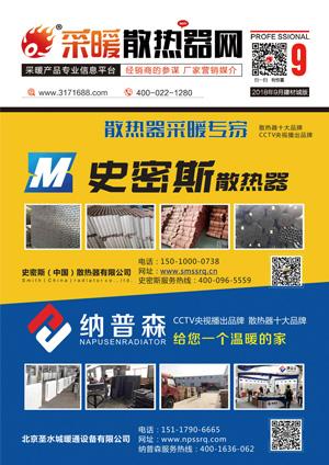 采暖散热器网09月建材城A版电子杂志