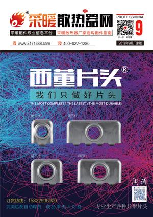 采暖散热器网09月厂家版电子杂志