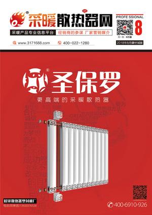 采暖散热器网08月建材城B版电子杂志