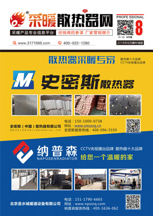 采暖散热器网08月建材城A版电子杂志