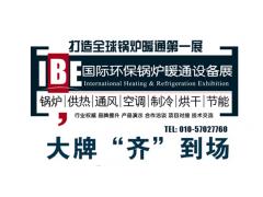 2019第15届国际锅炉•新型供热及节能环保设备展览会