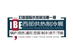 2019第16届中国西部•锅炉•供热•电采暖•空气能•地暖•新风净化•空调制冷设备展览会