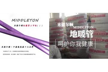 呵护您的健康—米德尔顿PERT地暖管