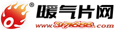 中国采暖散热器网-打造暖气片行业第一门户