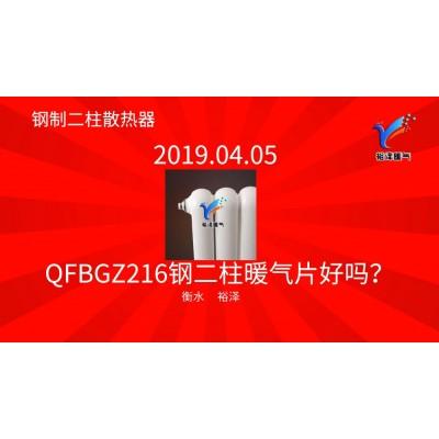 QFBGZ216钢二柱暖气片好吗?(价格品牌厂家)