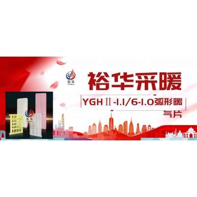 YGHⅡ-1.1/6-1.0弧形暖气片-裕华采暖