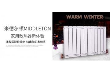 米德尔顿新型家用散热器--源于生活,源于艺术