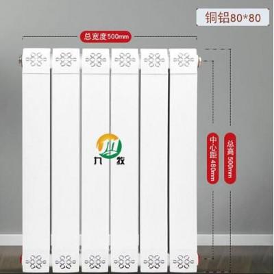 内蒙古家用铜铝复合80-80暖气片厂九牧