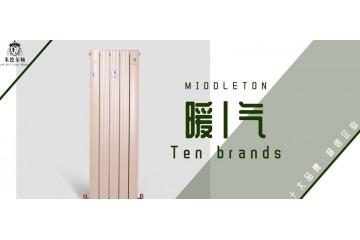 新型环保暖气片厂家—米德尔顿散热器