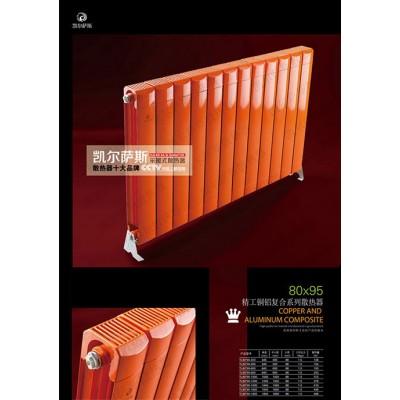 凯尔萨斯散热器-铜铝复合80x95散热器