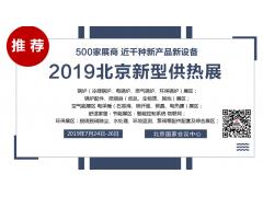 2019北京新型供热展 7月即将盛大召开!