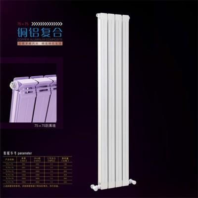 铜铝复合75x75散热器批发价格 家用暖气片品牌紫荆花