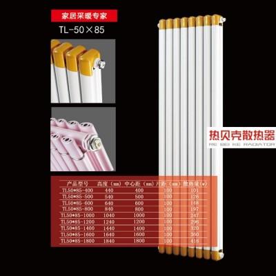 唐山热贝克铜铝复合50x85散热器