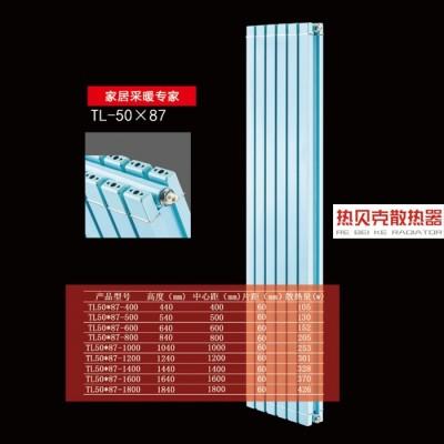 家用铜铝复合50x87散热器生产厂家热贝克