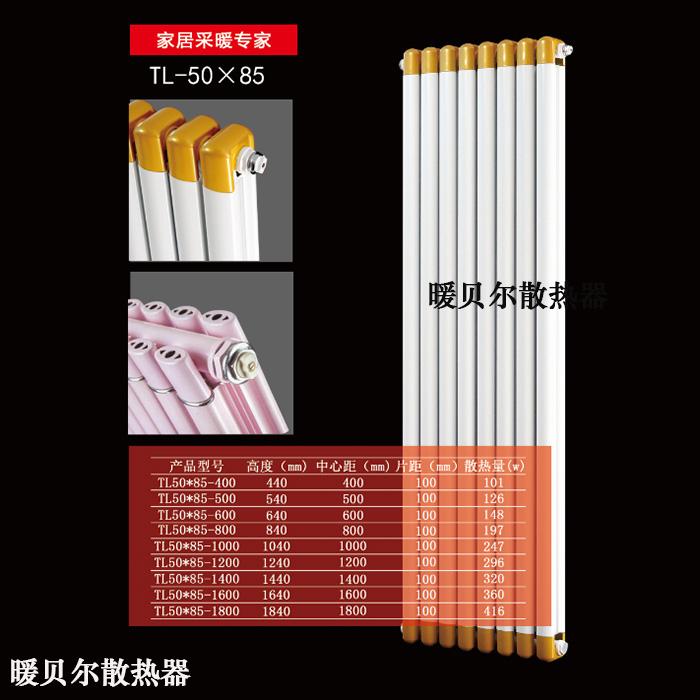 天津暖贝尔散热器批发 家用铜铝复合50x85暖气片