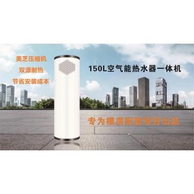 空气能一体静音小户型超爱产品新款上市