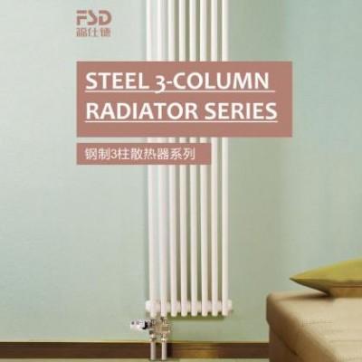 河北富仕德钢三柱采暖散热器现货供应类型齐全